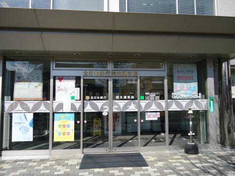 北日本銀行南大通支店_看板