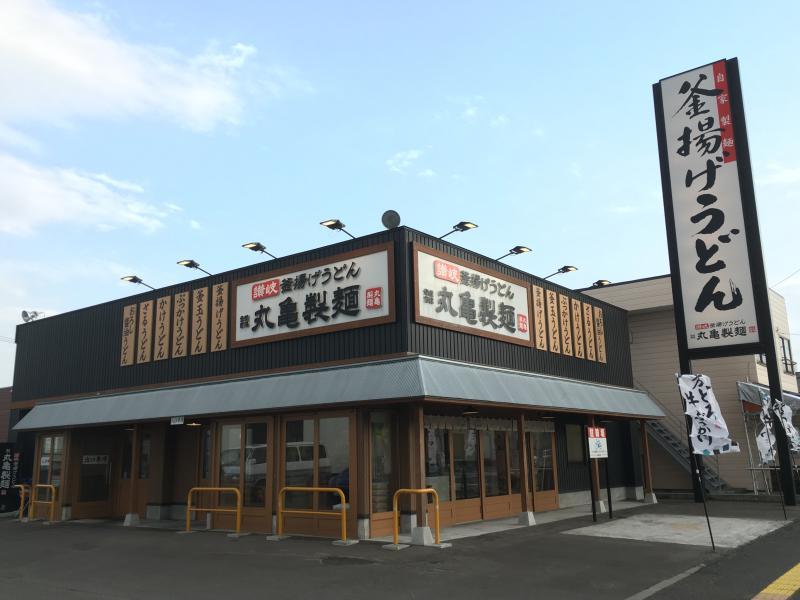丸亀製麺 江別店_施設外観
