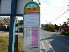 「神田西」バス停留所
