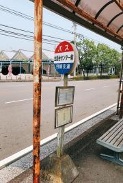 「生目台センター前」バス停留所