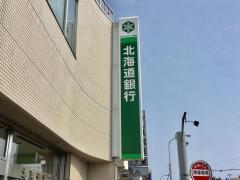 北海道銀行北十五条支店
