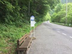 「茶嵐」バス停留所