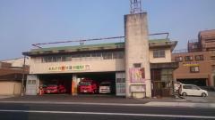 内郷消防署