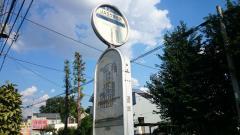 「JA三ケ島支店」バス停留所