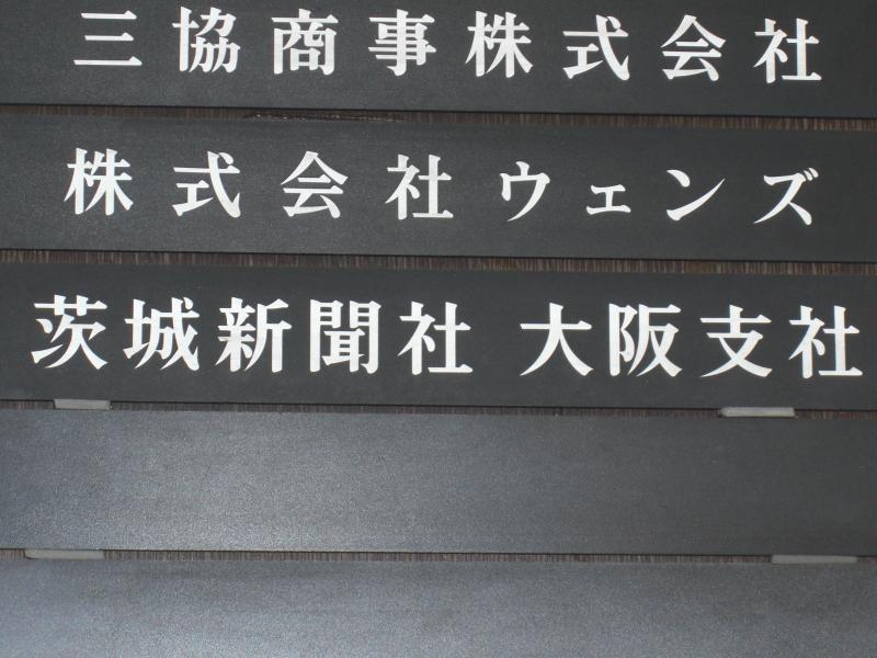 茨城新聞社大阪支社(大阪市北区...