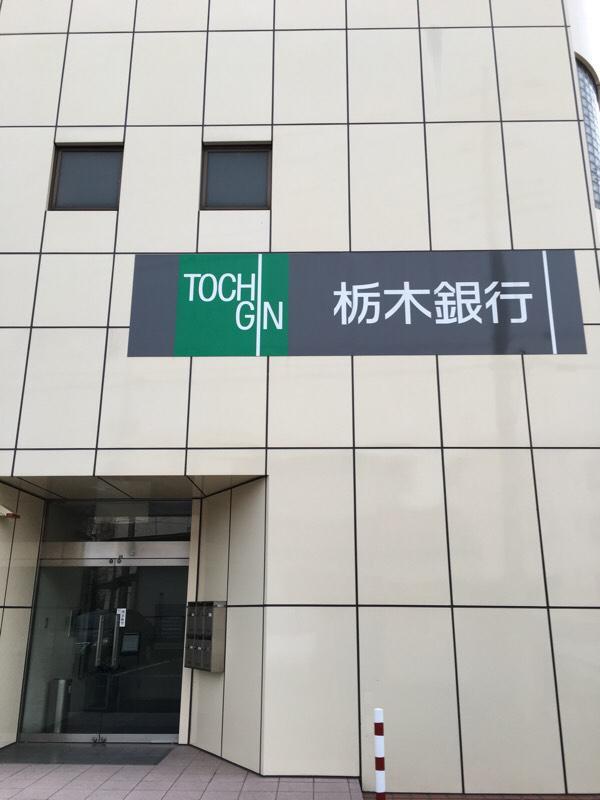 栃木銀行泉が丘支店_施設外観
