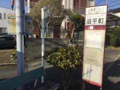 「沼平町」バス停留所