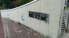 南吉田緑地