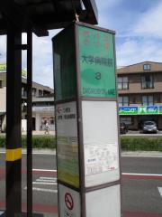 「大学病院前」バス停留所