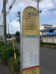 「工業団地」バス停留所