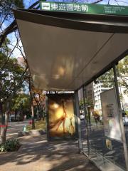 「東遊園地前」バス停留所