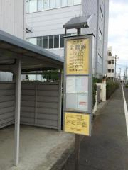 「全農前」バス停留所