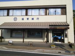滋賀銀行土山支店
