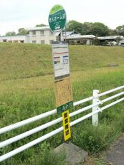 「老人ホーム前」バス停留所