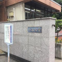 山形大学小白川キャンパス
