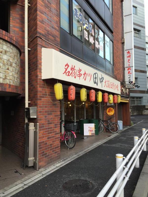 「串カツ田中 北浦和」の画像検索結果