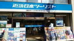 近畿日本ツーリスト 平塚営業所