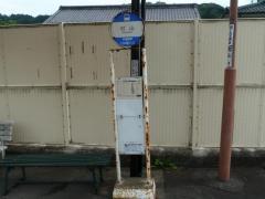 「村山」バス停留所