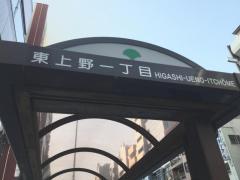 「東上野一丁目」バス停留所
