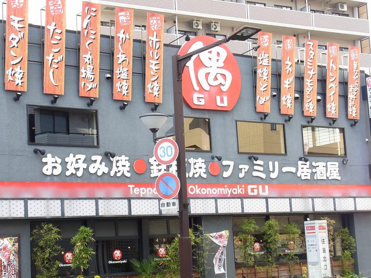 お好み焼き偶 住道北口店_施設外観