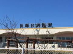 長瀬台幼稚園