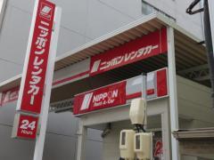 ニッポンレンタカー名古屋伏見営業所