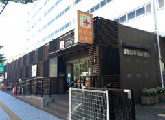 竹ノ塚診療所