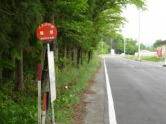 「境野」バス停留所