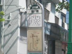 「猫橋」バス停留所