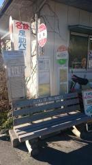 「足助」バス停留所
