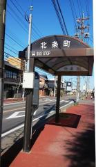 「北条町」バス停留所