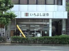 いちよし証券株式会社 岸和田支店