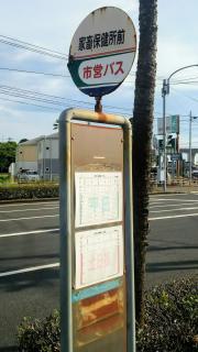 「家畜保健所前」バス停留所