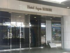 ホテルアクア黒部