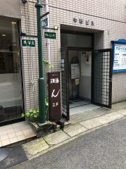 珈琲ん_看板