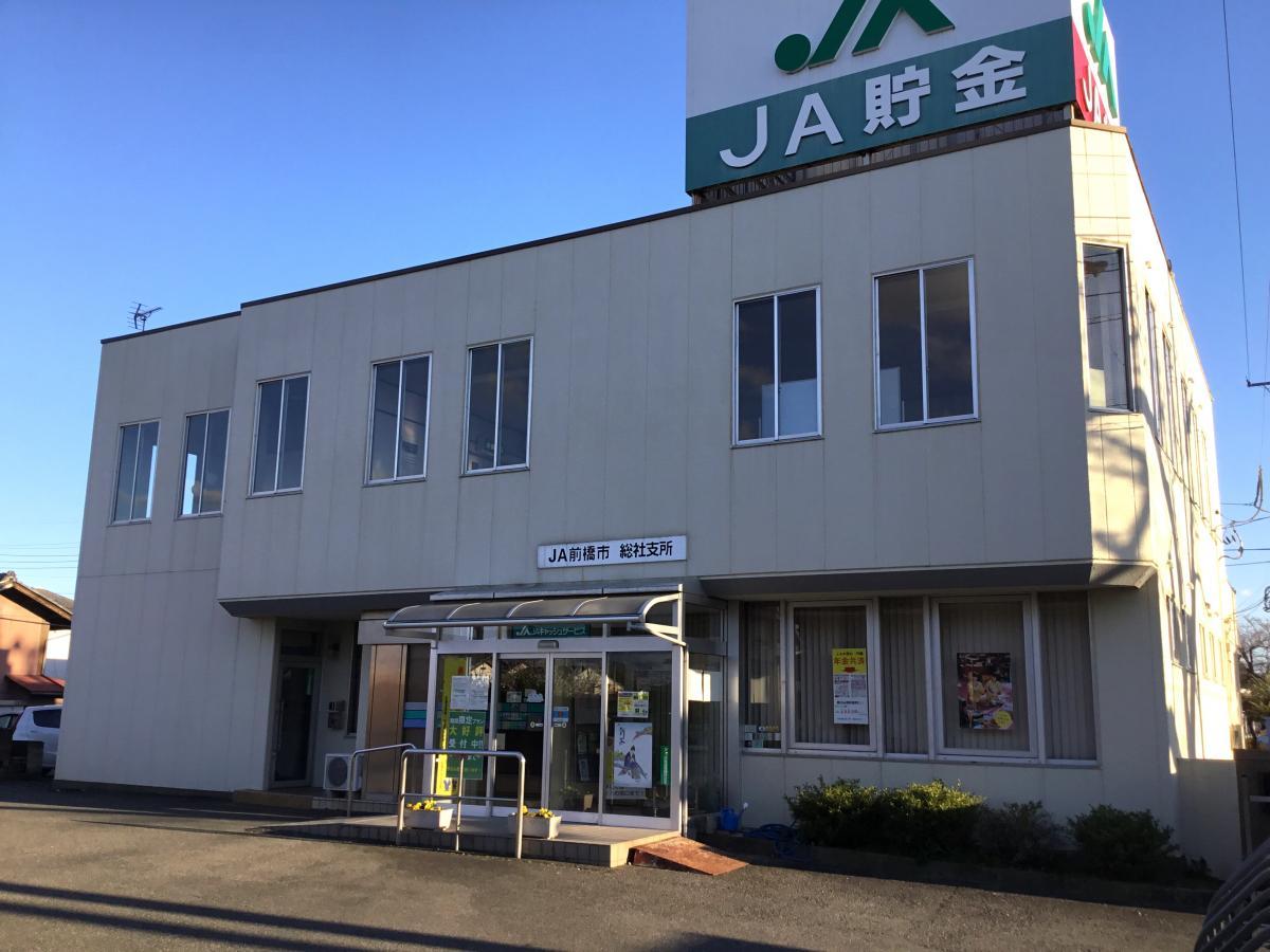JA前橋市総社支所_施設外観