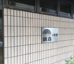 ビジネスホテル新力4号館