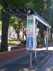 「城西公園前」バス停留所