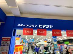 ヒマラヤスポーツ&ゴルフ イオンモール綾川店_施設外観