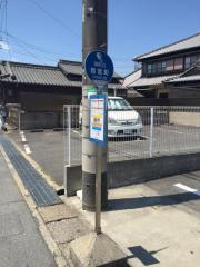 「若宮町」バス停留所