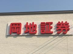 岡地証券株式会社 可児店