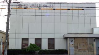 碧海信用金庫東海支店