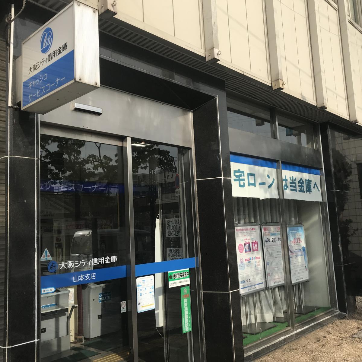 大阪シティ信用金庫山本支店_施設外観