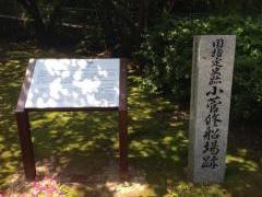 小菅修船場跡