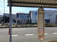 「石立十字路」バス停留所