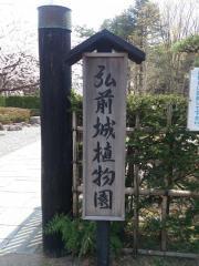 弘前城植物園