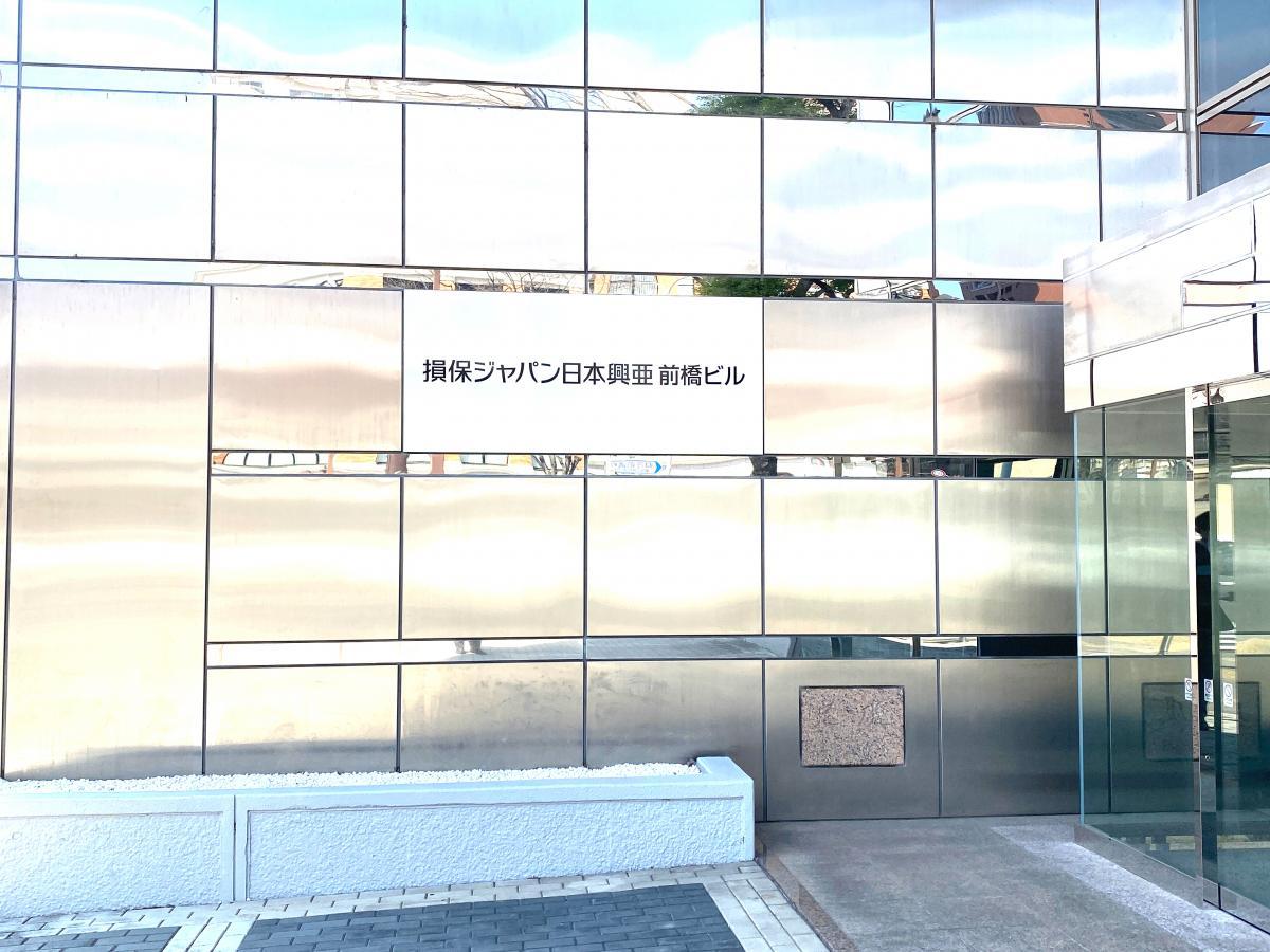 損害保険ジャパン日本興亜株式会社 前橋支社_看板