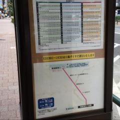 「西新宿五丁目駅」バス停留所