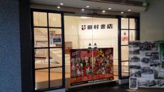 田村書店千里中央店
