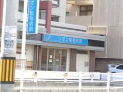 リオン動物病院